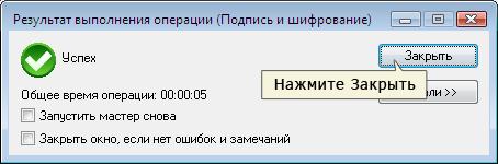 podpisanie cryptoARM 16