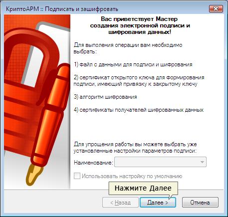 podpisanie cryptoARM 2