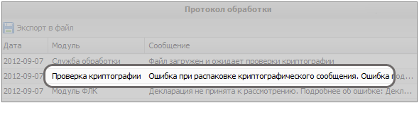 1с отчетность ошибка расшифровки файла документа при распаковке пакета