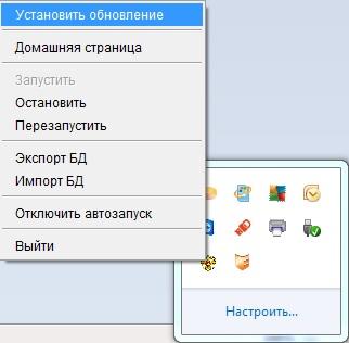 утм 2.0.3 инструкция