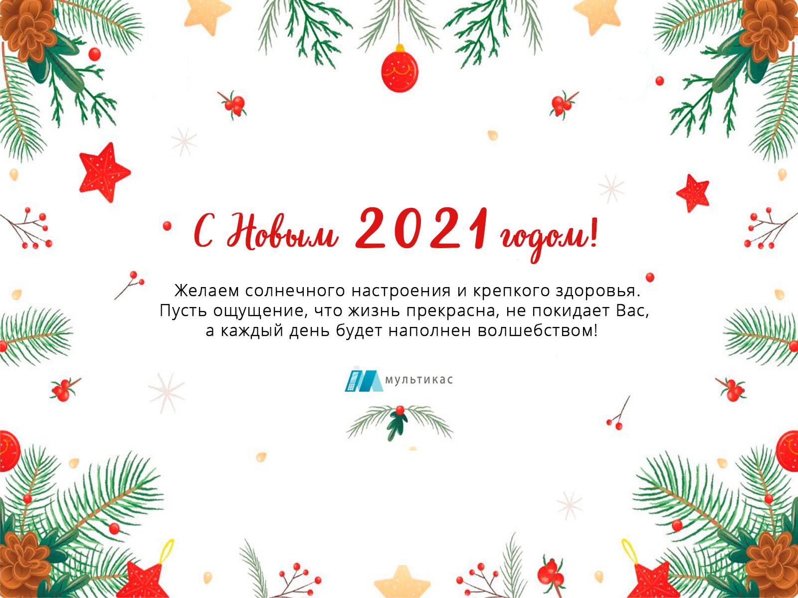 С Новым Годом 2021 от Росалко